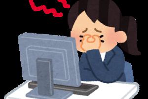 目の疲れ コンピュータ